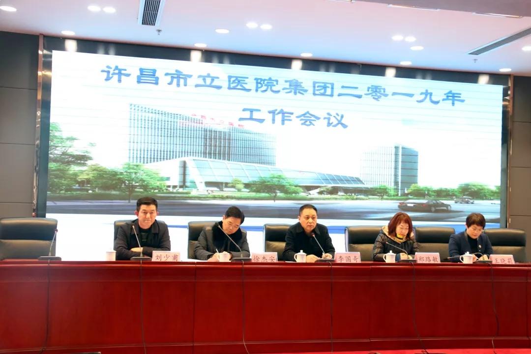 许昌市立医院集团召开集团工作会议