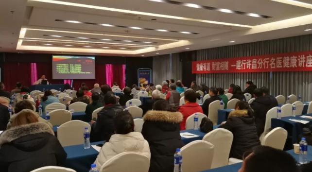 【名医下基层】许昌市立医院·北京安贞医院博力杨教授健康讲座第八站