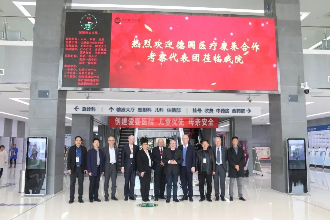 德国医疗康养合作考察代表团莅临许昌市立医院