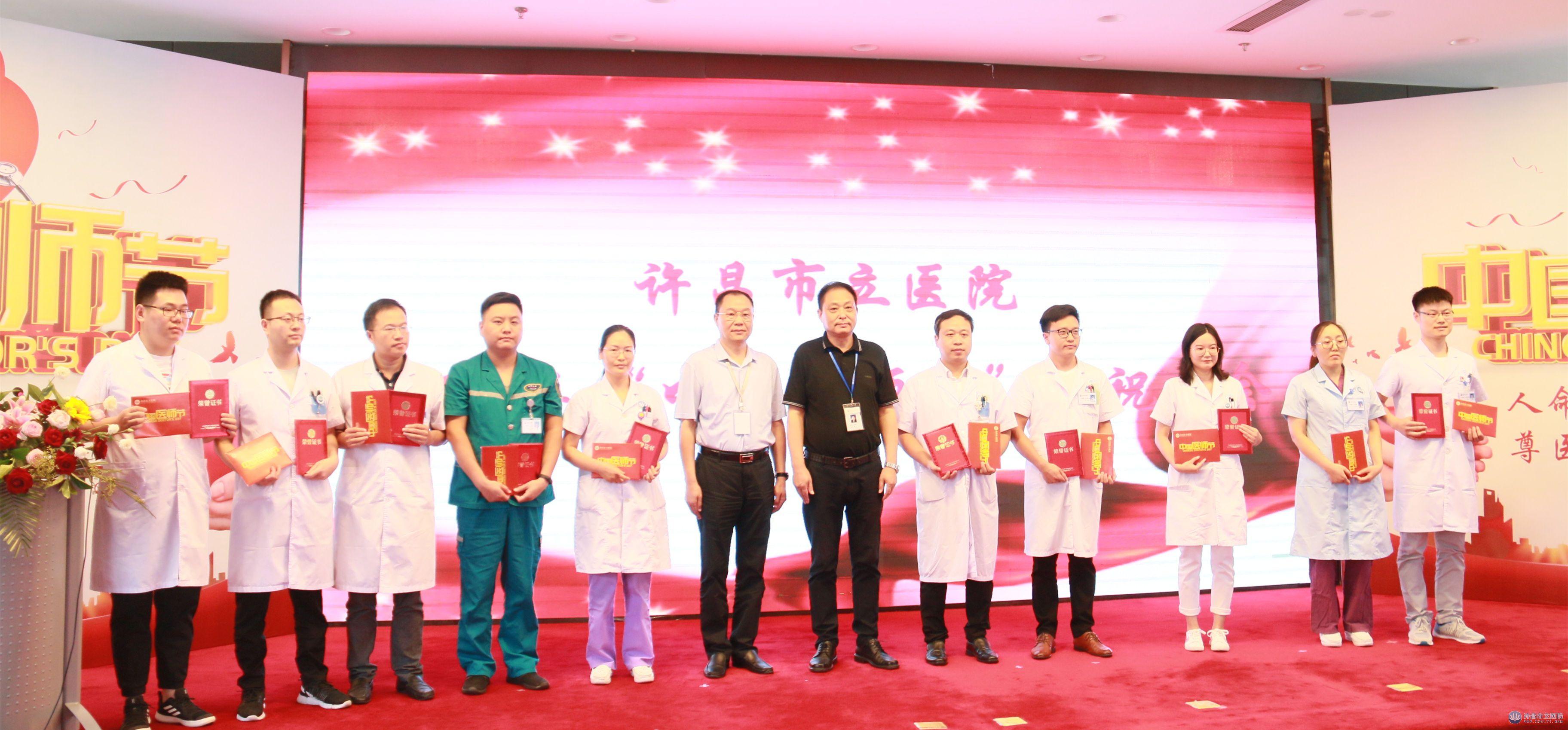 """许昌市立医院隆重举行2019年""""中国医师节""""庆祝大会"""