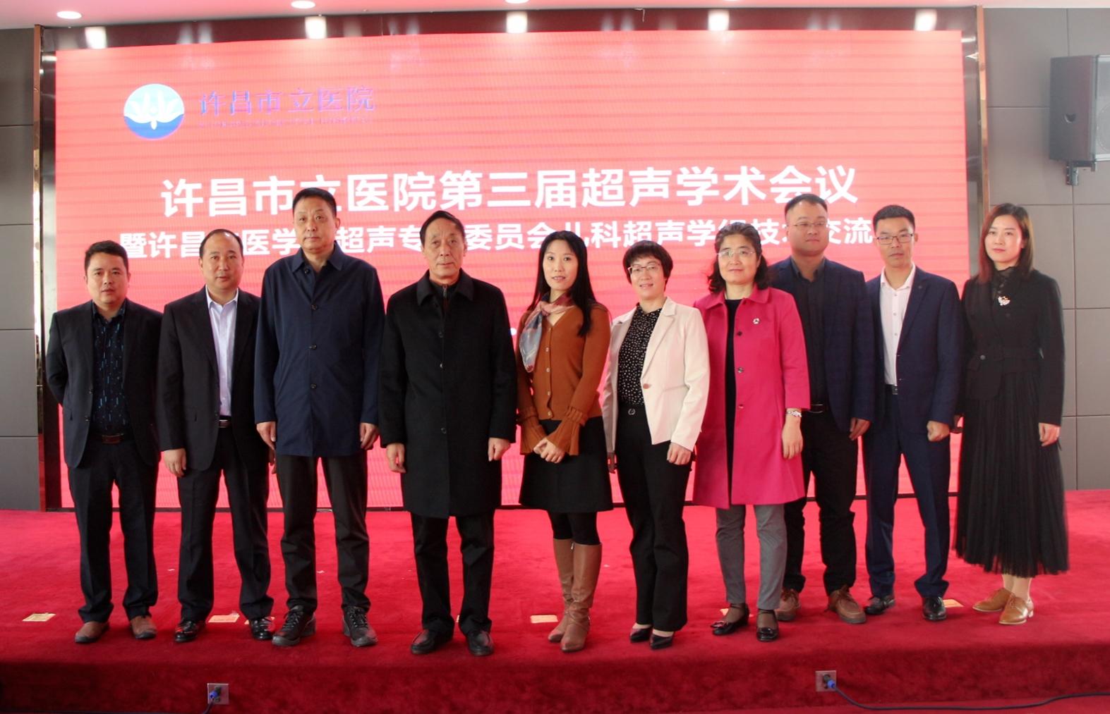 热烈祝贺许昌市立医院第三届超声学术会议圆满成功